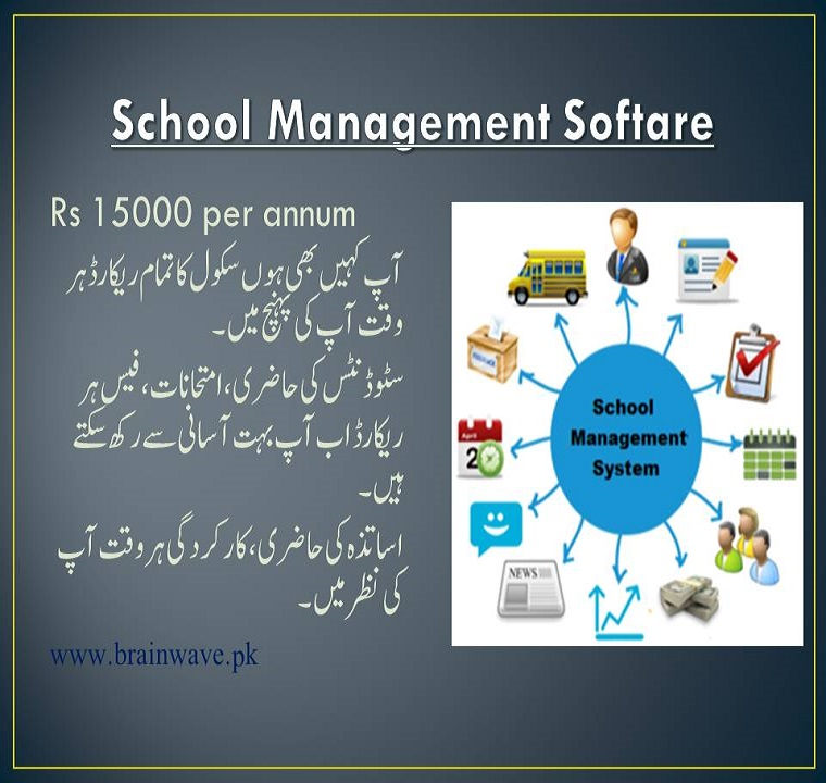 Online School Management Software Brain Wave Pakistan